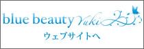 blue beauty yukiのウェブサイトへ